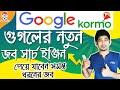 গুগল দিচ্ছে চাকরি | google jobs search engine | How to use Kormo Jobs App in bengali | kormo jobs