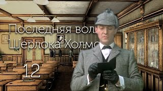 Последняя воля Шерлока Холмса - Ученье - свет! Часть 12