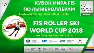 Гонка с раздельным стартом 16км. Юниоры, Мужчины. Кубок Мира FIS по лыжероллерам 2018