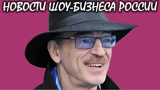 Михаил Боярский покидает семью и переезжает в Москву. Новости шоу-бизнеса России.