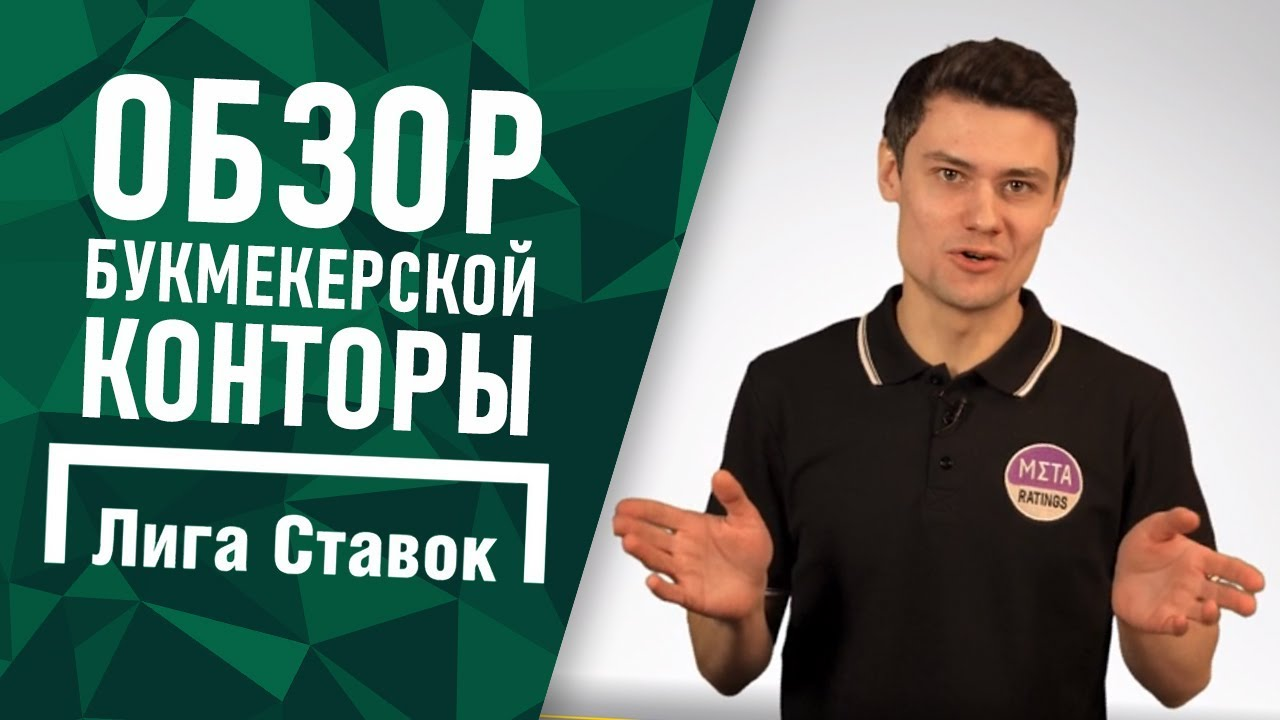 Лига ставок букмекерская контора работа в москве от прямых работодателей демо счет на спортивные ставки