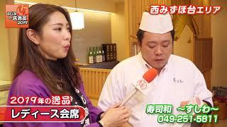2019ふじみ一店逸品「レディース会席」 | 寿司和(西みずほ台)