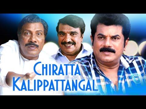 Chiratta Kalippattangal | Full Malayalam Movie | Mukesh, Rajan P. Dev, Cochin Haneefa