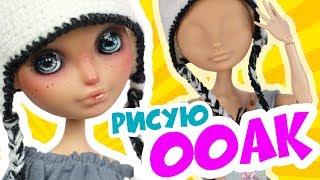 ООАКНУЛИСЬ 3:Как сделать куклу БЛАЙЗ из Эвер Афтер Хай | ООАК на кукле Хай из Blythe