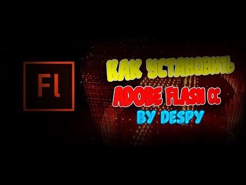 Как установить,Adobe Flash CC-By Despy
