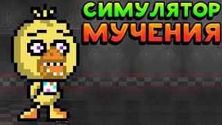 СИМУЛЯТОР МУЧЕНИЯ! - Duck Game