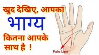 खुद देखिए,आपका भाग्य कितना आपके साथ है # hastRekha gyan in Hindi # fate line