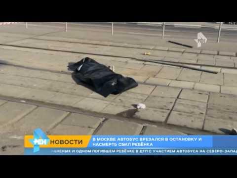 В Москве автобус врезался в автобусную остановку и насмерть сбил ребенка
