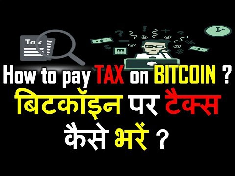 बिटकॉइन पर टैक्स कैसे भरें ? How To Pay TAX On Bitcoin & Cryptocurrency In India ?