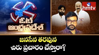 Will Chiranjeevi Campaign on Behalf of Janasena? | Vote Andhra Pradesh | hmtv