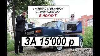 Аудиосистема за 15 тысяч с сабвуфером, фитоняшка убегает от автозвука