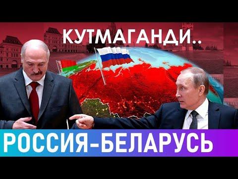РОССИЯ ВА БЕЛАРУСИЯДАН КУТИЛМАГАН ХАБАР ВА УЗБДАГИ МУХИМ ХАБАРЛАР..