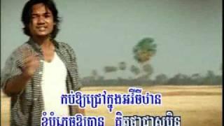 Arkun Dae Oun Kbot Bong (Karaoke)