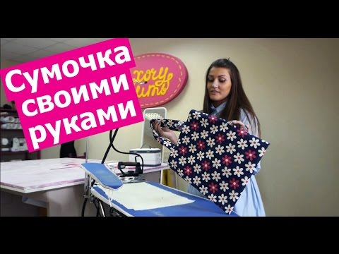 Как сшить сумку из ткани