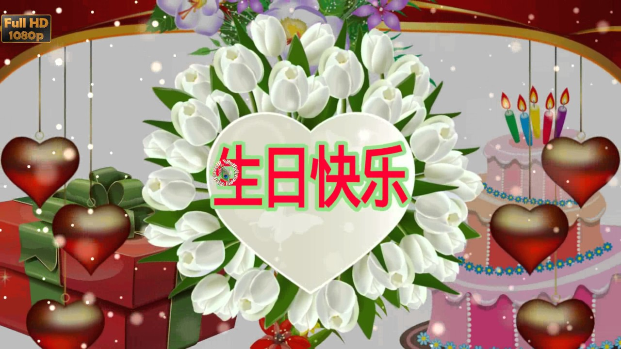 Birthday wishes in chinese greetings messages ecard animation birthday wishes in chinese greetings messages ecard animation latest happy birthday video m4hsunfo