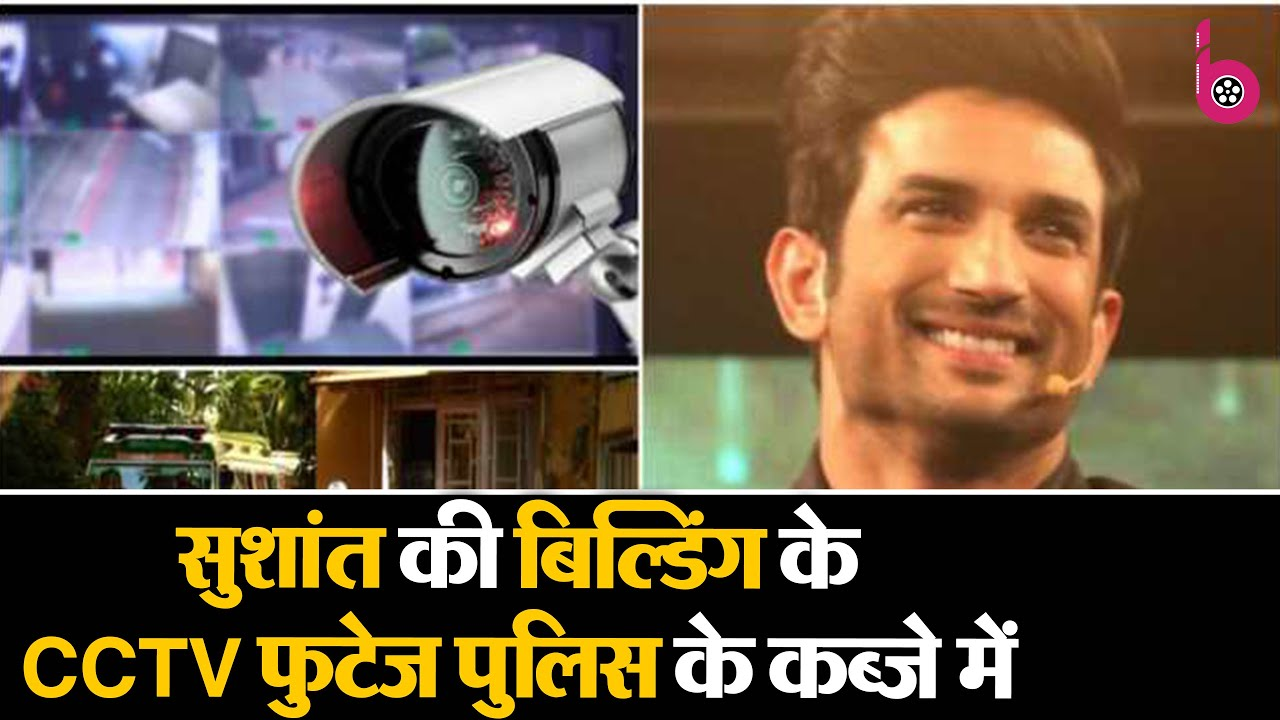सुशांत सुसाइड केस  अब बिल्डिंग की CCTV रिकॉर्डिंग खंगाल रही मुंबई पुलिस