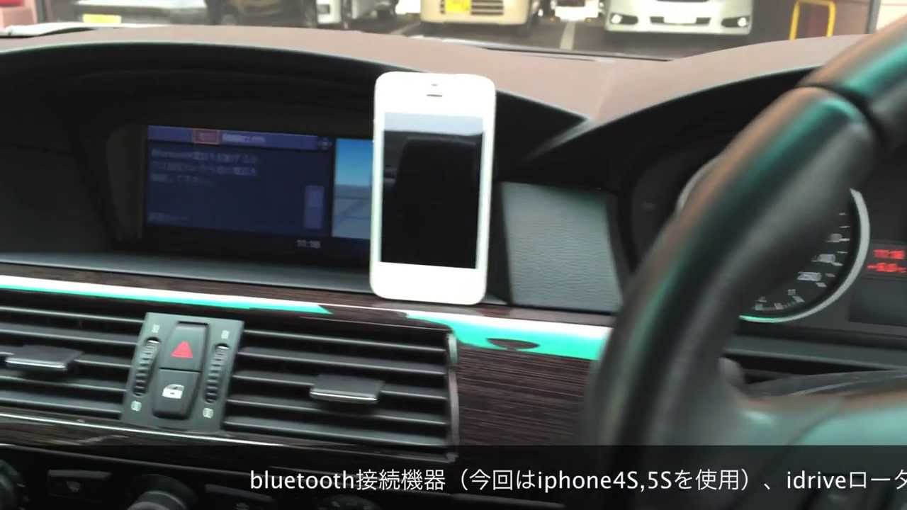 bmw e60 bluetooth youtube. Black Bedroom Furniture Sets. Home Design Ideas