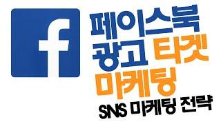 페이스북 광고 타겟 마케팅 최적화 만들기 사용법, 강의…