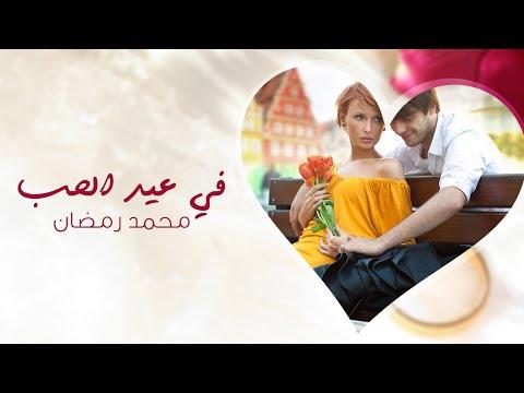 اغنية محمد رمضان في عيد الحب 2016 كاملة MP3 + HD اون لاين
