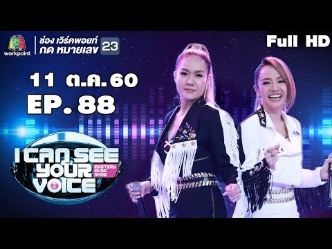 I Can See Your Voice -TH | EP.88 | นิว จิ๋ว | 11 ต.ค. 60 Full HD