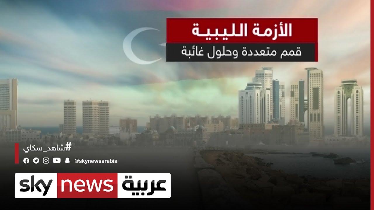 الأزمة الليبية.. قمم متعددة وحلول غائبة  - نشر قبل 24 دقيقة