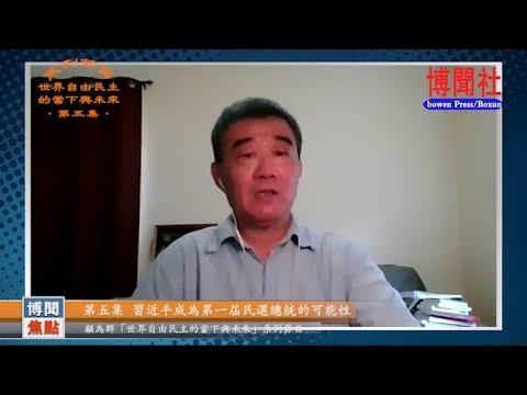 顾为群:习近平成为第一届民选总统的可能性 第五集