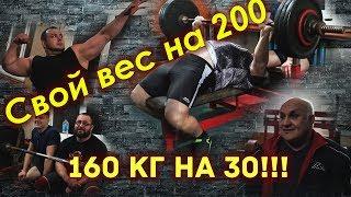 Лифтеры и челендж Войтенко. Свой вес на 200. 160 кг на 30.
