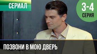 ▶️ Позвони в мою дверь 3 и 4 серия - Мелодрама | Фильмы и сериалы - Русские мелодрамы