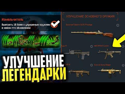 НОВОЕ ОБНОВЛЕНИЕ ПТС В WARFACE, Улучшение легендарки и доната в варфейс thumbnail