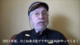 2011年8月7日(日)滋賀県のひこね市文化プラザで開催する、ワールド・...