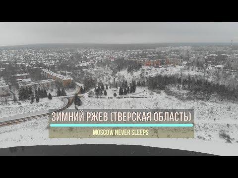 Dji Mavic Air / Зимний Ржев с высоты (Тверская область) / 4К