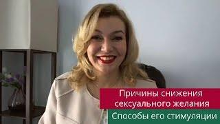 ⚡ Причины снижения сексуального желания и способы его стимуляции ⚡ Татьяна Славина ⚡