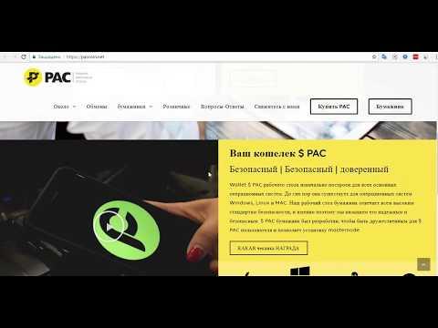 Новости PAC coin Pos Mining выпуск 4 Crypto Manager 🔴