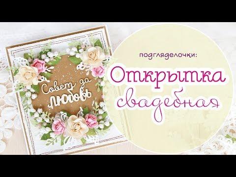 Свадебная открытка своими руками / Скрапбукинг / Scrapbooking Wedding Card With Flowers Tutorial
