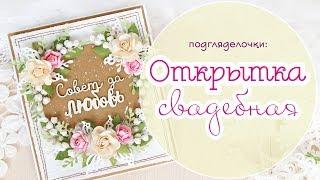 Свадебная открытка / Скрапбукинг / handmade card /открытка ручной работы