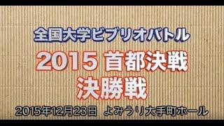 2015年12月23日(水祝)に開催された「全国大学ビブリオバトル2015~首...