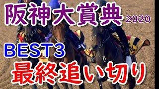 【調教診断】阪神大賞典2020 調教だけならディープインパクト産駒!!!【競馬予想】