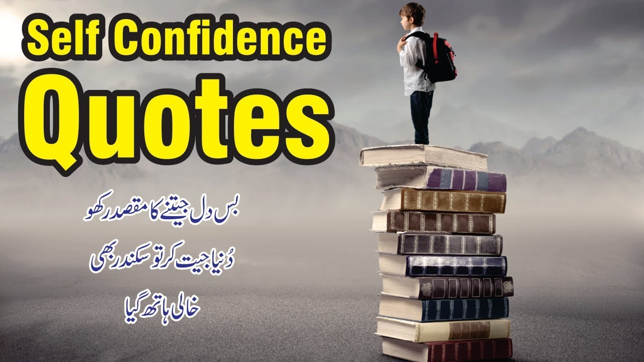 self confidence urdu hindi quotes best motivational quotes