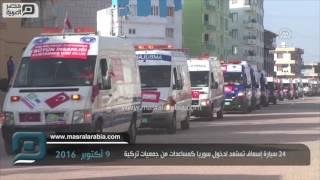 مصر العربية | 24 سيارة إسعاف تستعد لدخول سوريا كمساعدات من جمعيات تركية
