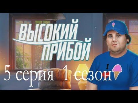 Высокий прибой 5 серия Допрос с пристрастием (1 сезон) Клуб романтики Mary Games