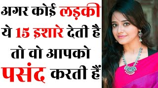 क्या वो सच में आपको Like करती है ?|15 Psychological sign a girl likes you| How to know she likes me