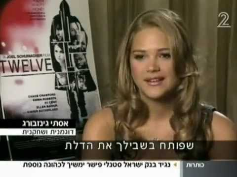 Interview with Esti Ginzburg - Twelve movie