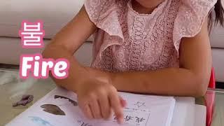 Isabel- 유치원에서 배운 중국어