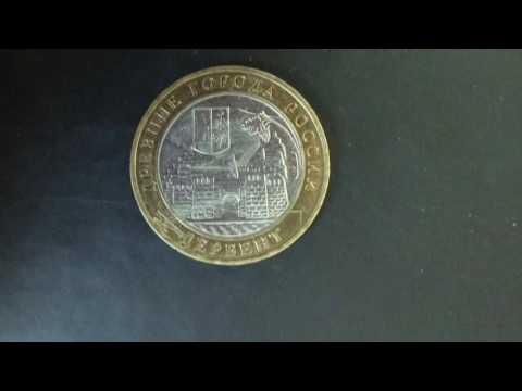 10 рублей Дербент (ДГР) 2002 года