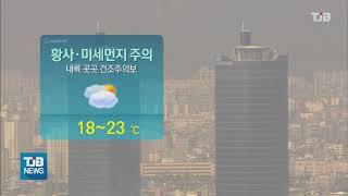 (날씨) 건조한 날씨 계속..미세먼지 '나쁨'| TJB…