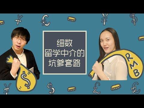 【留学问号】擦亮眼睛,绕开留学黑中介的这6大坑爹套路!中国留学生防骗指南!