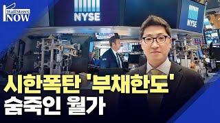 시한폭탄 '부채한도'…월가가 숨죽인 이유