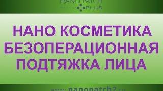 Отзыв, Нано косметика компании Нано патч.(, 2014-06-30T07:15:10.000Z)