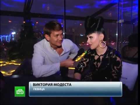 Виктория Модеста в Москве