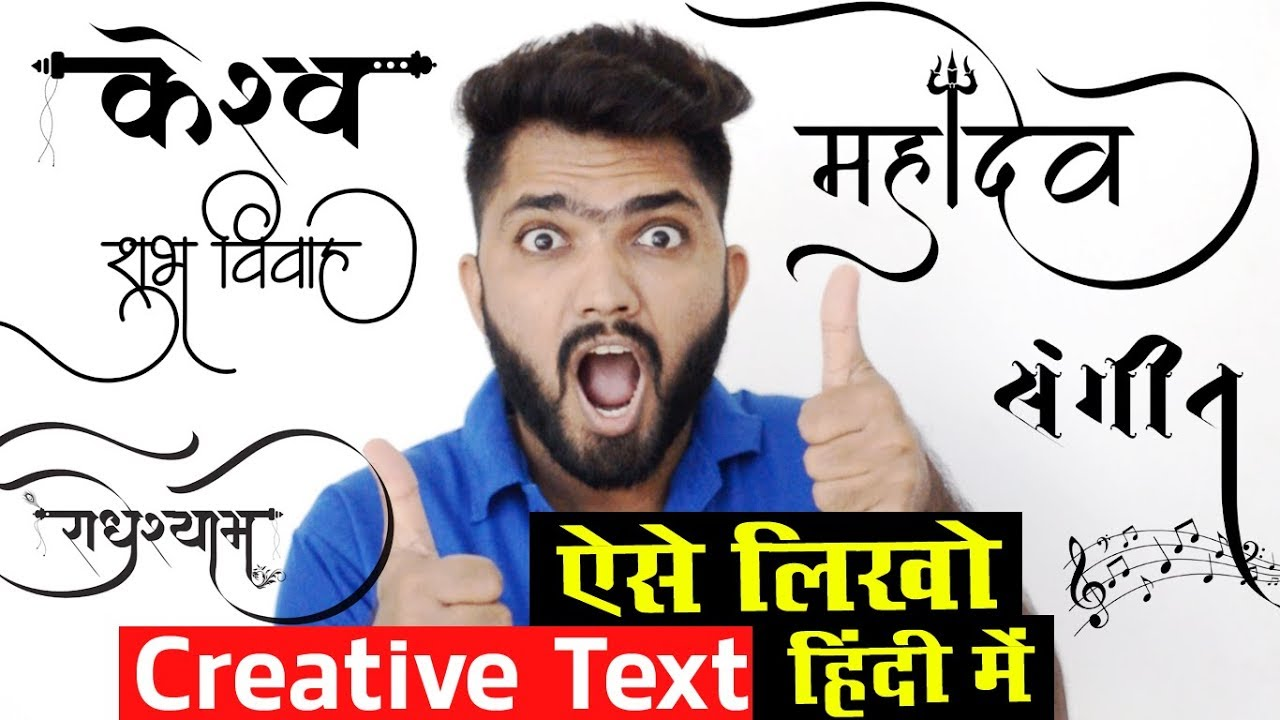 Download Hindi Calligraphy Design Software - IndiaFont - YouTube